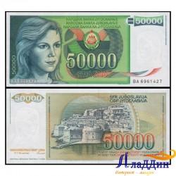 Банкнота 50 000 динар Югославия