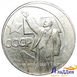 Монета 1 рубль 50 лет Советской власти