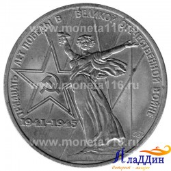 Монета 1 рубль 30 лет победы в Великой Отечественной войне