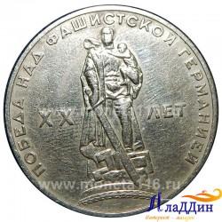 Монета 1 рубль 20 лет Победы над фашисткой Германией