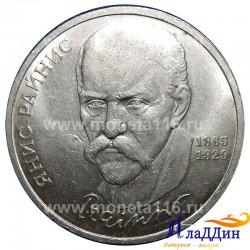 Монета 1 рубль 125 лет со дня рождения Яниса Райниса