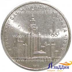 Монета 1 рубль 22 Олимпийские игры. МГУ