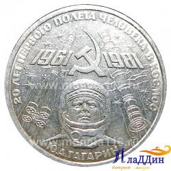 Монета 1 рубль 20 лет первого полета человека в космос
