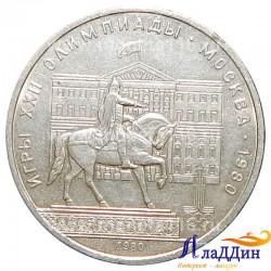 Монета 1 рубль 22 Олимпиада. Памятник Юрию Долгорукому и Моссовет
