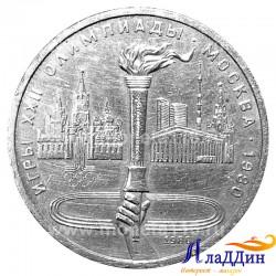 Монета 1 рубль 22 Олимпиада в Москве. Факел