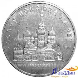 Монета СССР 5 рублей Собор Покров на Рву