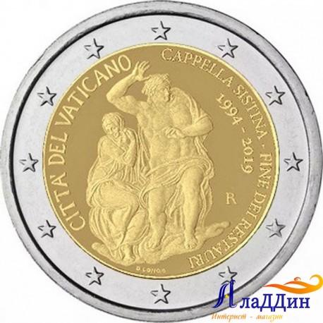 2 евро. 25-летие завершения реставрации Сикстинской капеллы. 2019 год