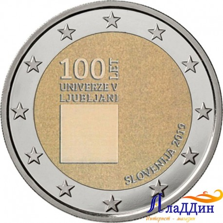 2 евро. 100-летие со дня основания Люблянского университета. 2019 год