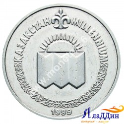 Монета 50 тенге Миллениум. 1999 год