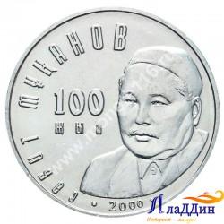 Монета 50 тенге. 100 лет со дня рождения Сабита Муканова. 2000 год