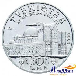 Монета 50 тенге. 1500 лет городу Туркестан. 2000 год