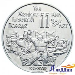 Монета 50 тенге 55 лет победы в Великой Отечественной войне. 2000 год