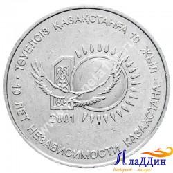 Казахстан бәйсезлегенә 10 ел булуына багышланган 50 тенге тәңкәсе. 2001 ел