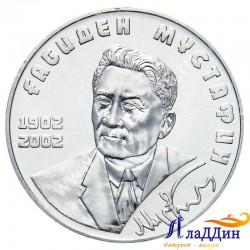 Монета 50 тенге. 100 лет со дня рождения Габидена Мустафина. 2002 год