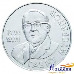 Монета 50 тенге. 100 лет со дня рождения Габита Мусрепова. 2002 год