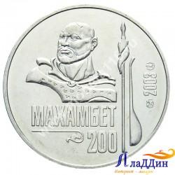 Монета 50 тенге. 200 лет со дня рождения Махамбет Утемисова. 2003 год