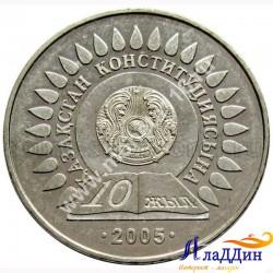 Монета 50 тенге. 10 лет Конституции Казахстана. 2005 год