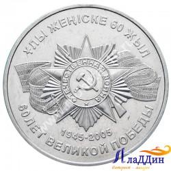 Монета 50 тенге. 60 лет победы в Великой Отечественной войне. 2005 год