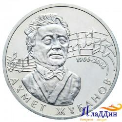 Монета 50 тенге. 100 лет со дня рождения Ахмета Жубанова. 2005 год