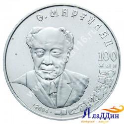 Монета 50 тенге. 100 лет со дня рождения Алькея Маргулана. 2004 год