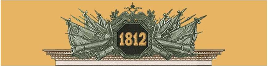 200-летие победы в Войне 1812 года