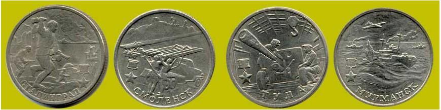 Города герои и другие одиночные юбилейные монеты
