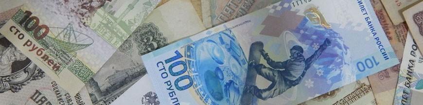 Банкноты СССР, РСФСР,России