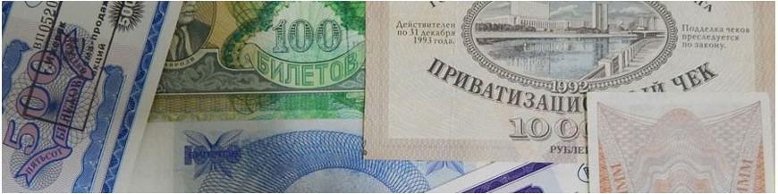 Приватизационные чеки, билеты МММ и т.п.