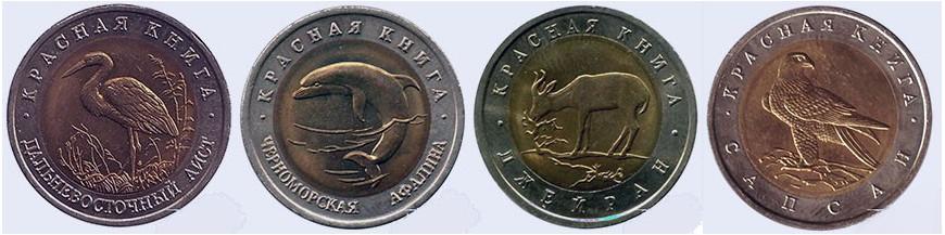"""Кызыл китап"" сериясенең тәңкәләре. 1991-1994 еллар."