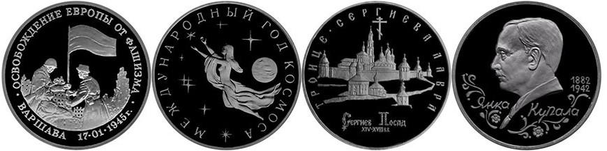 """Юбилейные монеты 1992-1995 годов. """"Молодая Россия"""""""