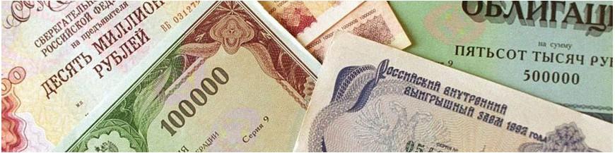 Ценные бумаги, государственные займы.